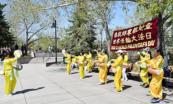 2018年5月13日世界法輪大法日,部分卡爾加里法輪功學員在王子島公園舉行慶祝活動。圖為腰鼓隊表演。(大紀元)
