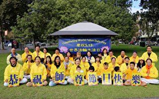 南澳法輪功學員慶祝世界法輪大法日