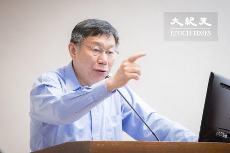 民进党选对会16日开会决定,党内干部都认为台北市长选举应自提人选,让中央与地方同步。意即不再礼让台北市长柯文哲(图)。