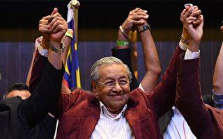 马国大选变天 马哈迪终结60年一党执政