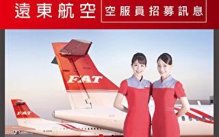遠東航空徵空服員 平均薪資4萬起跳