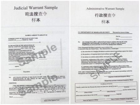 司法搜查令樣本(左圖)和行政搜查令樣本(右圖)。