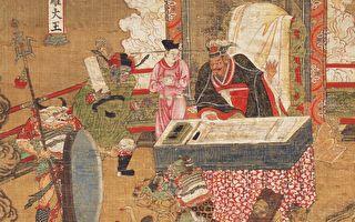 图为元 陆仲渊绘《地狱十王之.五七阎罗大王图》。(公有领域)