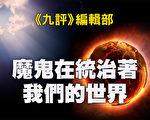 魔鬼在统治着我们的世界(11):家庭篇(下)