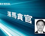 5月28日,重庆市能源投资集团有限公司前董事长冯跃被调查。(大纪元合成)