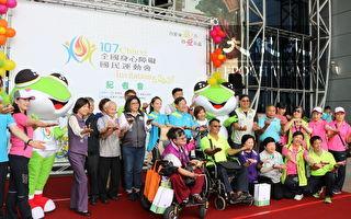 全國身心障礙運動會24至27日在嘉義市展開