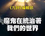魔鬼在统治着我们的世界(12):政治篇(上)