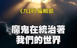 魔鬼在統治著我們的世界(12):政治篇(上)