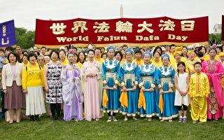 华府法轮功学员庆祝大法日 游客喜悦体验