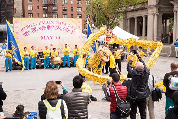 2018年5月10日纽约部分法轮功学员联合广场庆祝法轮大法日。舞龙舞狮表演《普天同庆》。(戴兵/大纪元)