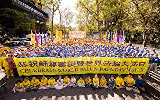2018年5月11日,紐約部分法輪功學員聚集在聯合國公園向李洪志師尊祝壽暨慶祝法輪大法日。(戴兵/大紀元)