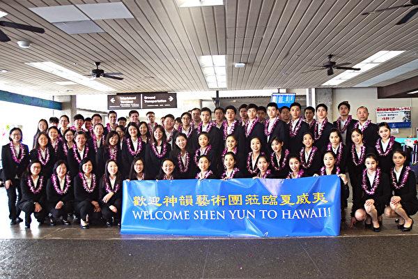 结束了历时四个多月的美国西部、大洋洲和亚洲多座城市的巡回演出,美国神韵国际艺术团载誉返美,于5月3日抵达美国夏威夷首府檀香山。