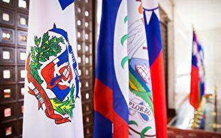 中共砸重金夺多米尼加 专家:投共有风险