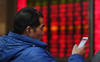 中共允許外資控股證券公司?專家析中共目的