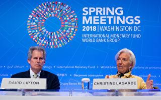 IMF挺川普贸易观点 北京应对世界开放更多