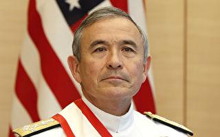 川普提著名鹰派上将任驻韩大使 深意值得究