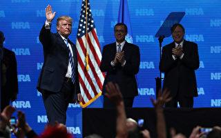 川普NRA年会演讲 涉国内外重要议题