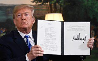 退出核协议 川普将对伊朗重祭哪些制裁