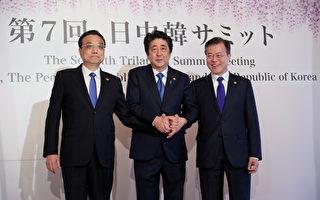 中日韓峰會 半島無核化達共識 措辭見分歧