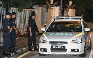 大馬檢調兵分五路 搜索前首相納吉貪瀆證據