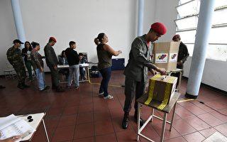 委国大选舞弊 马杜罗连任 欧美拒绝承认