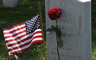 美國人紀念「國殤日」:自由來之不易