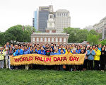 费城法轮功学员庆祝世界法轮大法日