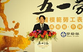 台灣勞工平均薪資 賴清德:已達49989元