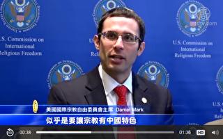 美国际宗教自由委员会:中共强摘人体器官