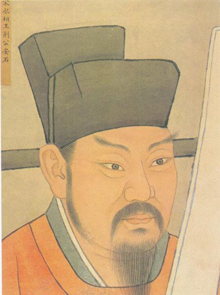 北宋大臣王安石画像。(公有领域)