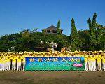 5月13日,峇里島部分法輪功學員,在登帕薩市中心公園和金巴蘭海灘,歡慶世界法輪大法日。(Wayan Diantha提供)