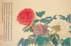 【文史】活色生香满庭芳 恽寿平的牡丹花(1)