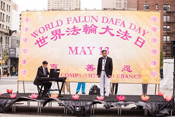 2018年5月10日,纽约部分法轮功学员在联合广场集体炼功,庆祝法轮大法日。孙常玉男声独唱《唯一的希望》。(戴兵/大纪元)