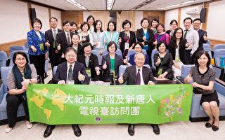 大紀元新唐人媒體集團訪台 台政府:媒體清流