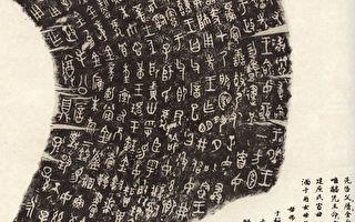 【文史】从毛公鼎铭文学神传汉字文化