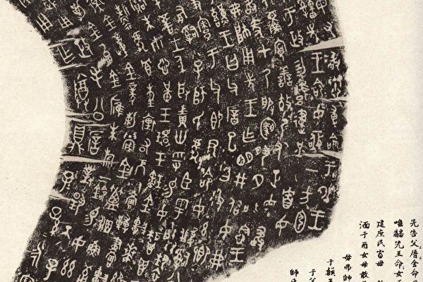 【文史】從毛公鼎銘文學神傳漢字文化