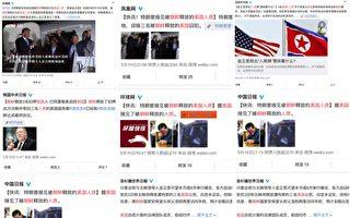 川普亲迎三人质 微博全面封杀民间舆论