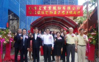 臨江賦上樑 新竹市首座公辦都更建案近完工