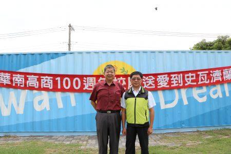 校長孫忠義(左)及校友會理事長蔡宗彬以送愛到史瓦濟蘭活動的貨櫃為背景合照。