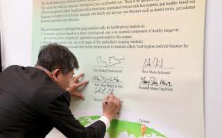 台美日等國 共同舉辦健康論壇