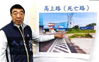 楊梅高上路被喻「死亡路」 2年5起死亡車禍