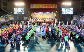 中华民国107年全国身心障碍国民运动会开幕