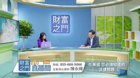 陈永辉律师在新唐人电视台财富之门直播间谈移民话题,指出ICE的执法车常在刑事法庭门口出现,有递解令者要避免出现刑事问题。