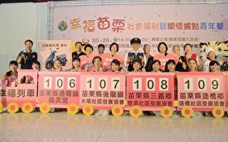 幸福苗栗健康老化   關懷據點擬設置111個