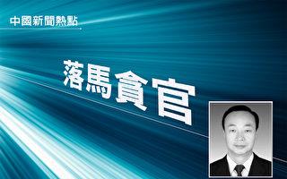 庆阳市前副市长、政法委副书记王谦日前被当局提起公诉。(大纪元合成图)