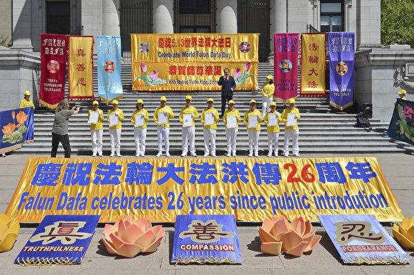2018年5月13日,溫哥華部分法輪功學員在溫市中心舉行大遊行,慶祝世界法輪大法日。圖為展示加拿大三級政要頒發給法輪大法的褒獎和慶祝大法洪傳26周年的賀信。(大宇/大紀元)