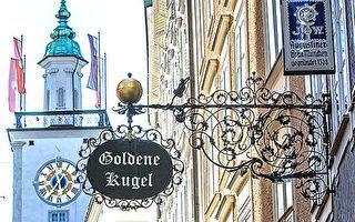 Goldene Kugel金球餐廳 讓人愛上薩爾茨堡美味