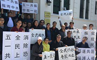 「全民共振」改變中國 舊金山華人中領館前聲援