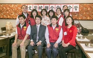 北加州中文聯合會 暑期夏令營開始報名