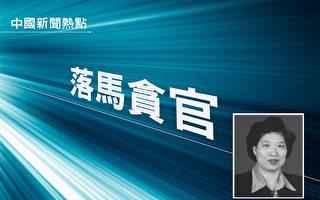 天津女厅官张泉芬接受41万贿赂细节曝光